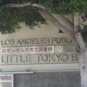Little Tokyo Branch Library - Sign - Los Angeles, CA, Vereinigte Staaten
