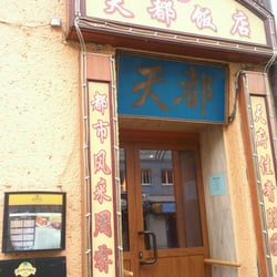 China Restaurant Tien Du, Vienne, Wien