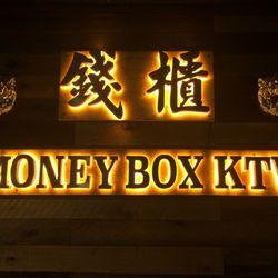 Moneybox ktv 71 photos 25 reviews karaoke 3288 pierce st photo of moneybox ktv richmond ca united states urtaz Images