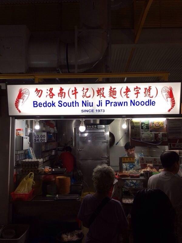 Bedok South Niu Ji Prawn Noodles Singapore