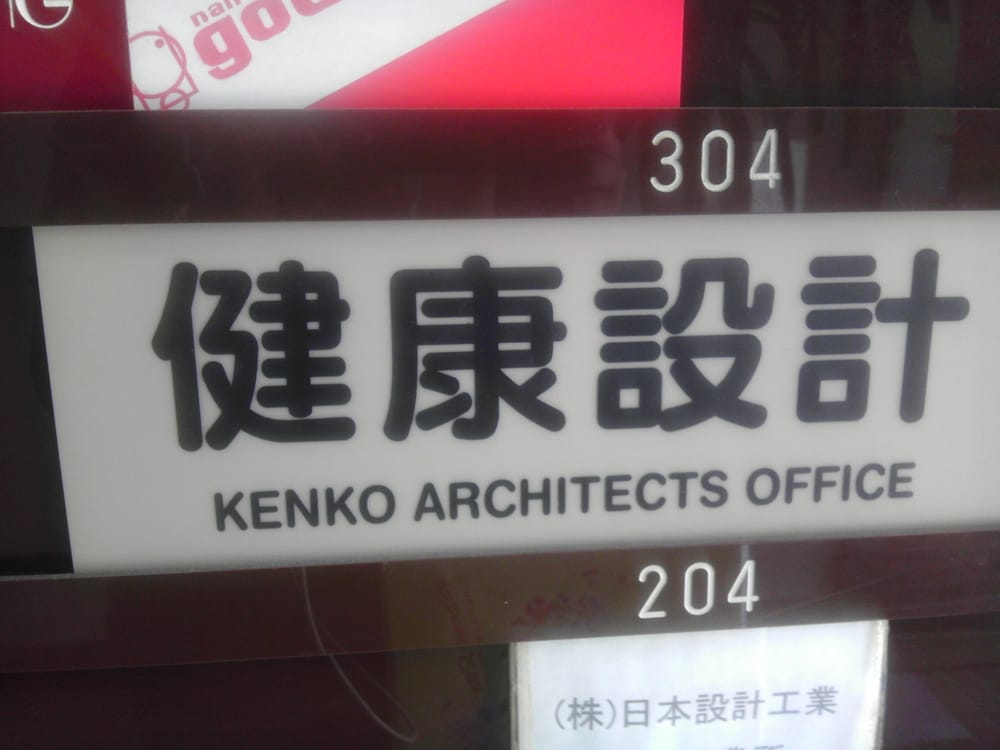 Kenko Architects Office