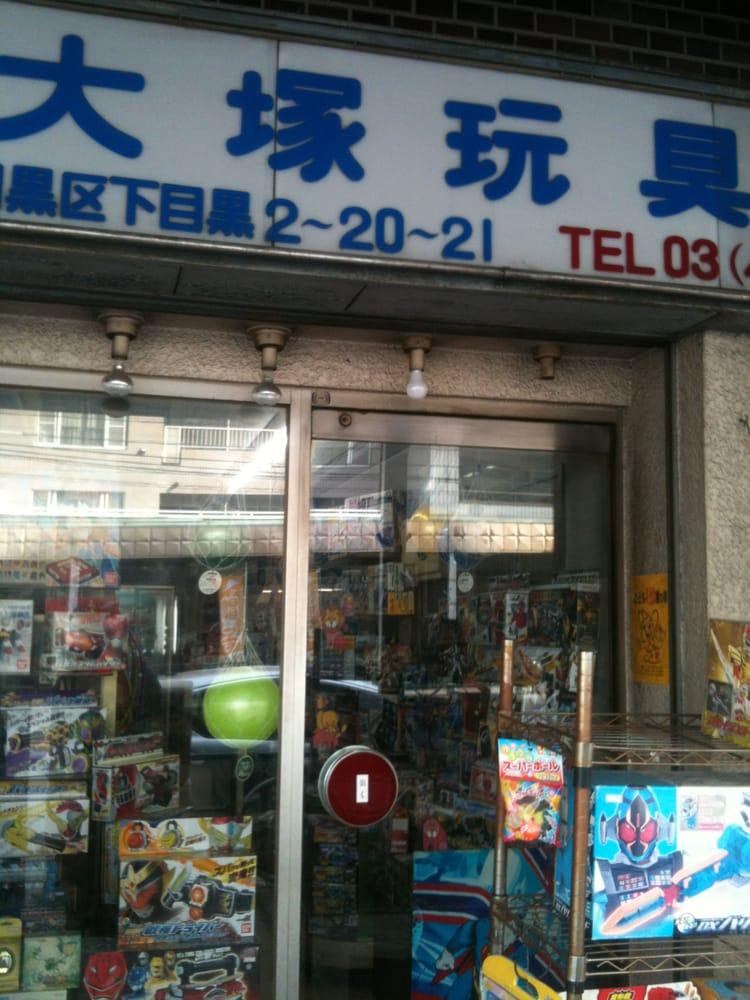 Otsuka toy shop