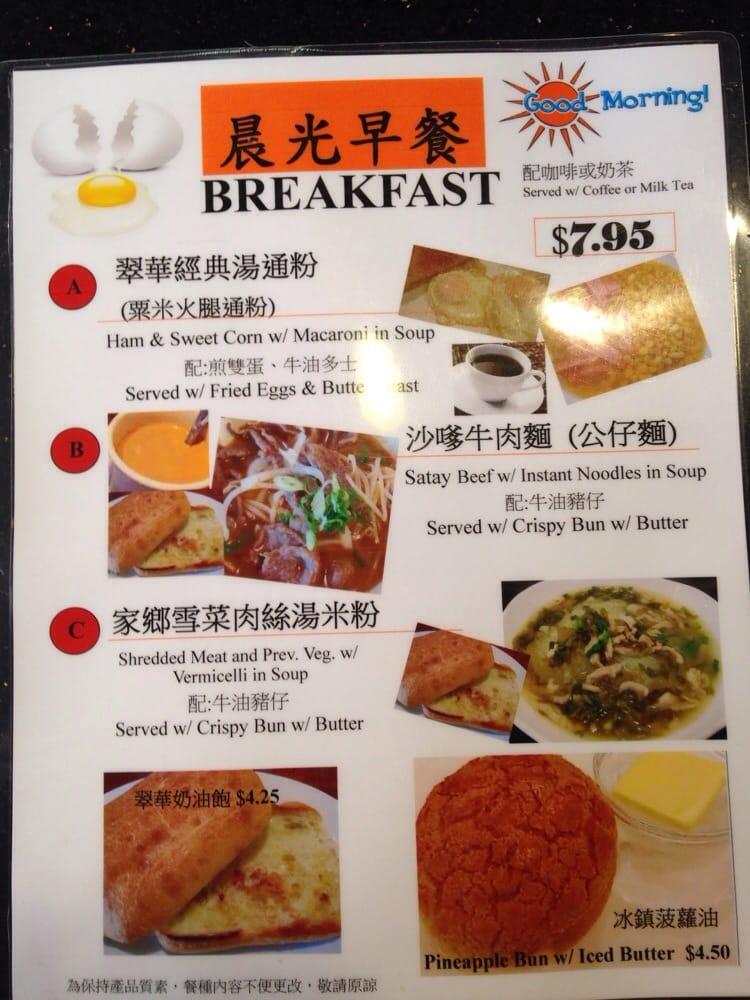Tsui Wah Cafe San Mateo
