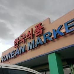 Korean Market 108 Photos Amp 62 Reviews Grocery 6210