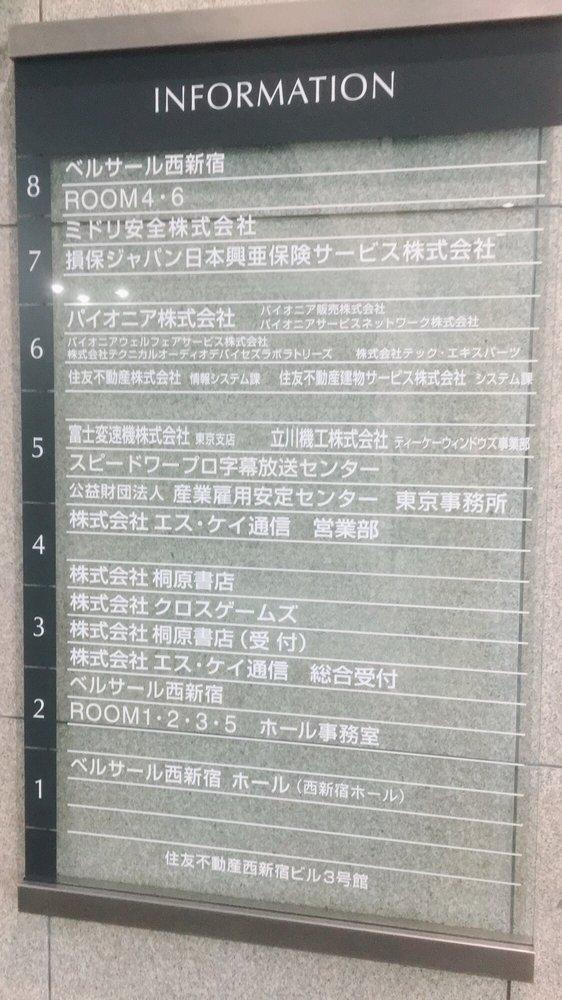 ベルサール西新宿