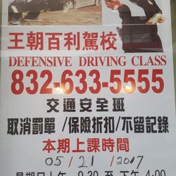 Ak Driving School Driving Schools 9600 Bellaire Blvd Chinatown