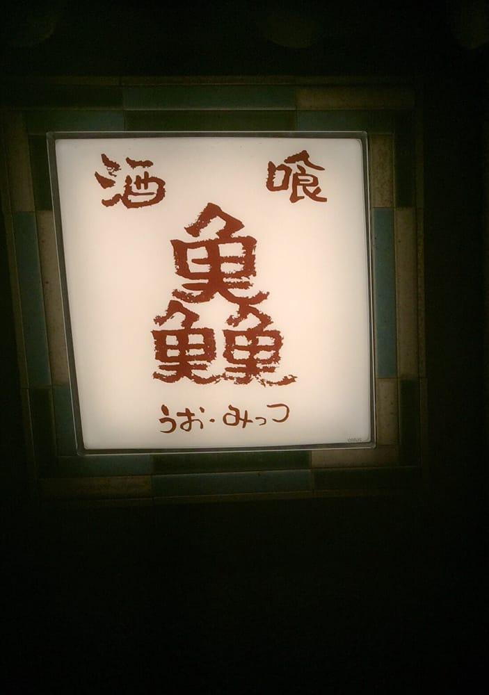 Kōjimachi Uomittsu