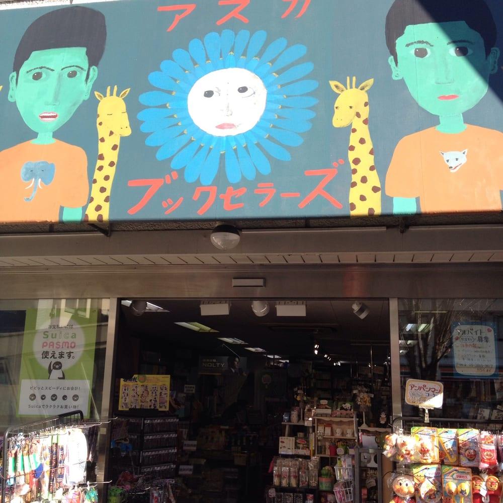 Asuka Book sellers