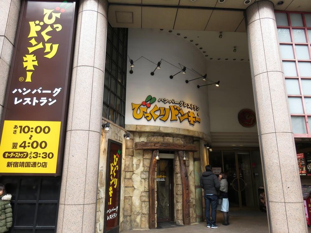 びっくりドンキー 新宿靖国通り店の画像