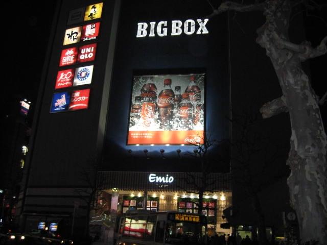 BIGBOX Takadababa