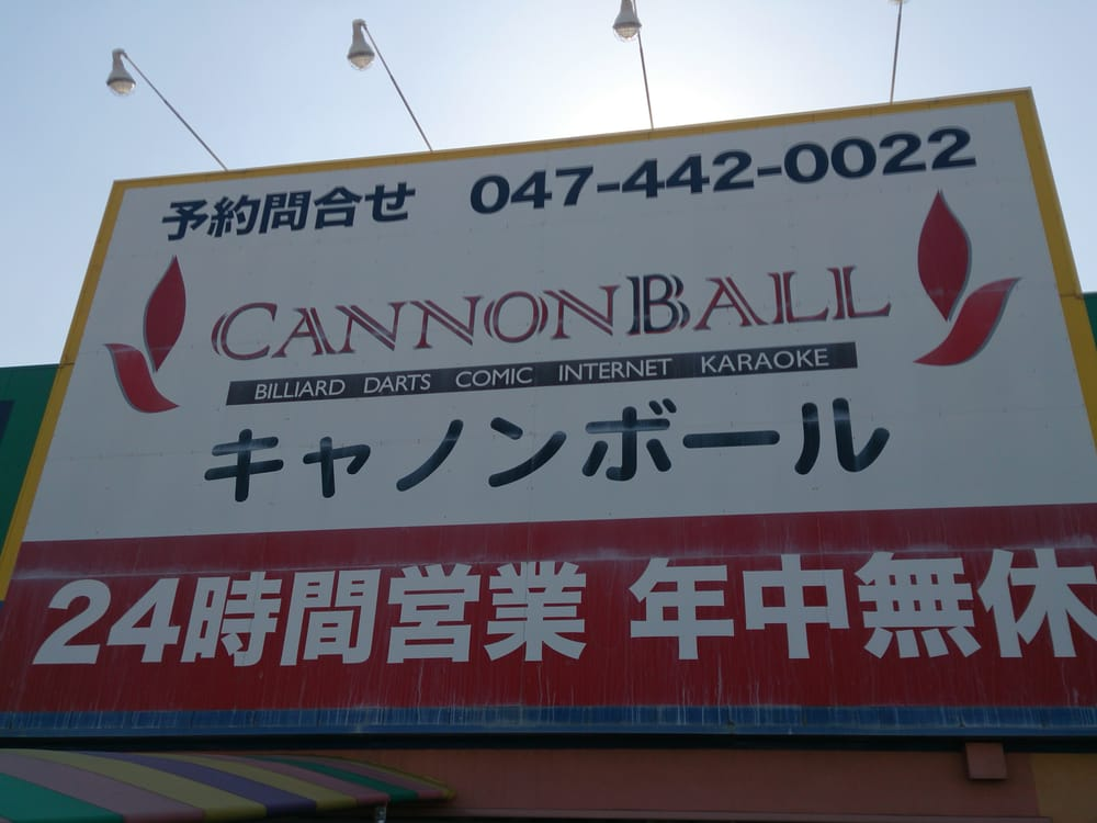 キャノンボール鎌ヶ谷店