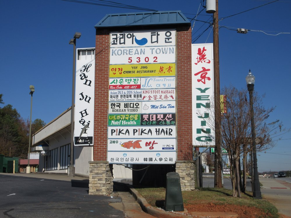 Asian restaurant buford highway atlanta georgia
