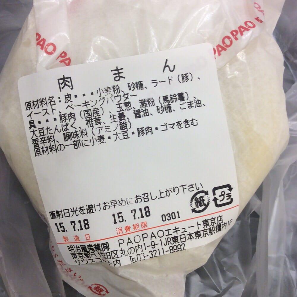 Ecute東京Paopao