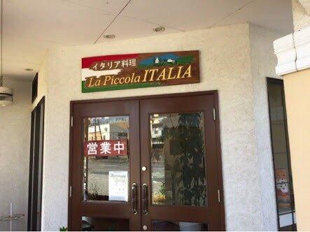 イタリア料理ラピッコライタリア