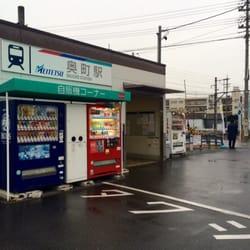 名鉄 奥町駅 - 駅 - 愛知県一宮...