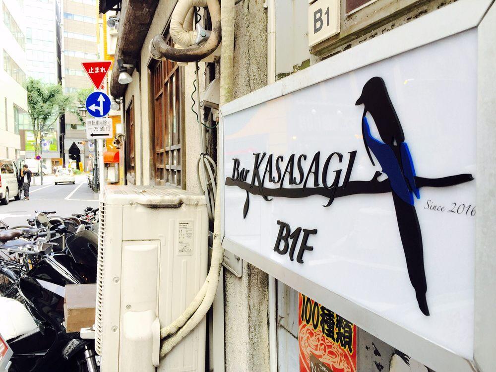 Bar Kasasagi