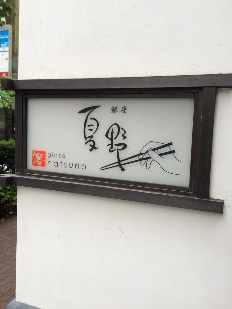 Ginza NATSUNO - Namiki-dori shop