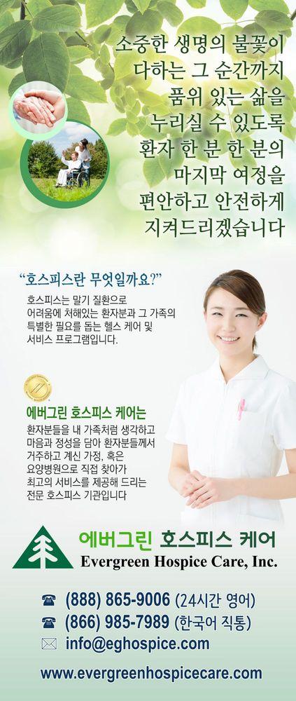 Evergreen Hospice Care