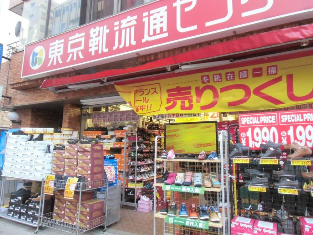 Tokyo kutsu ryuutsu center