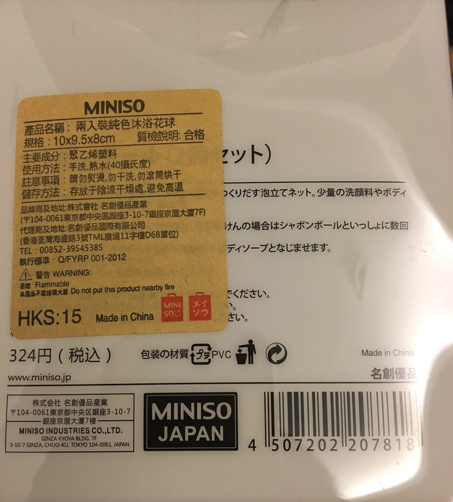 miniso cosmetics beauty supply 171 fa yuen street hong kong phone number yelp. Black Bedroom Furniture Sets. Home Design Ideas