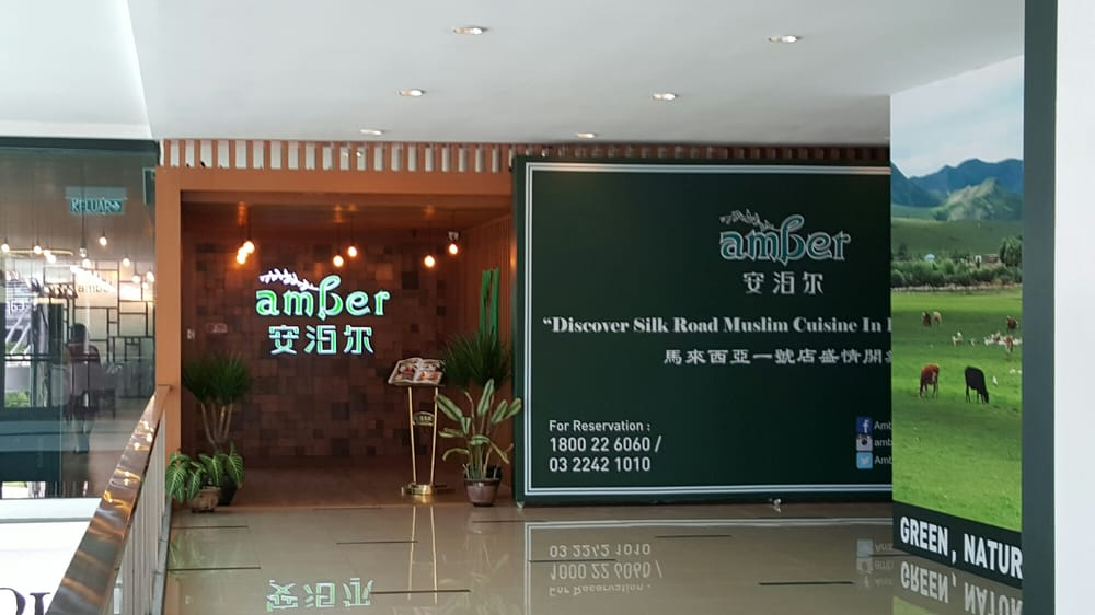 Amber chinese muslim restaurant 19 photos halal 7 for Amber asian cuisine rathfarnham