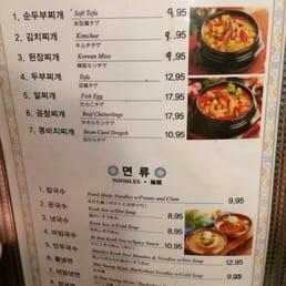 photo of seoul garden yakiniku honolulu hi united states page 4 menu - Seoul Garden Menu