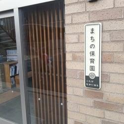 まちの保育園・小竹向原 - Preschools - 小竹町2丁目40-5, 小竹向原駅 ...