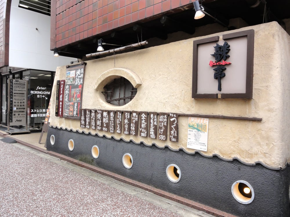 Kirakutei
