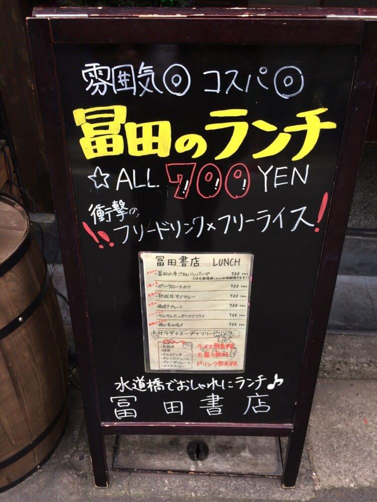 Sumibiyakinoie Tomita Shoten