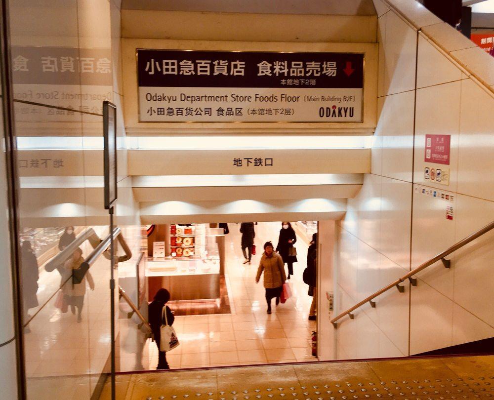 Odakyu Department Store Shinjuku Annex HALC