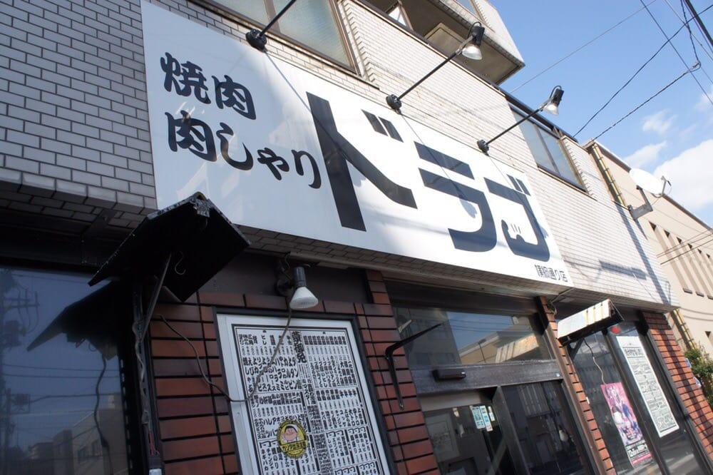 Dorago Yokodzunatori