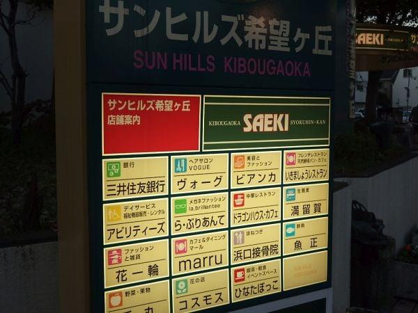 Sun Hills Kibougaoka