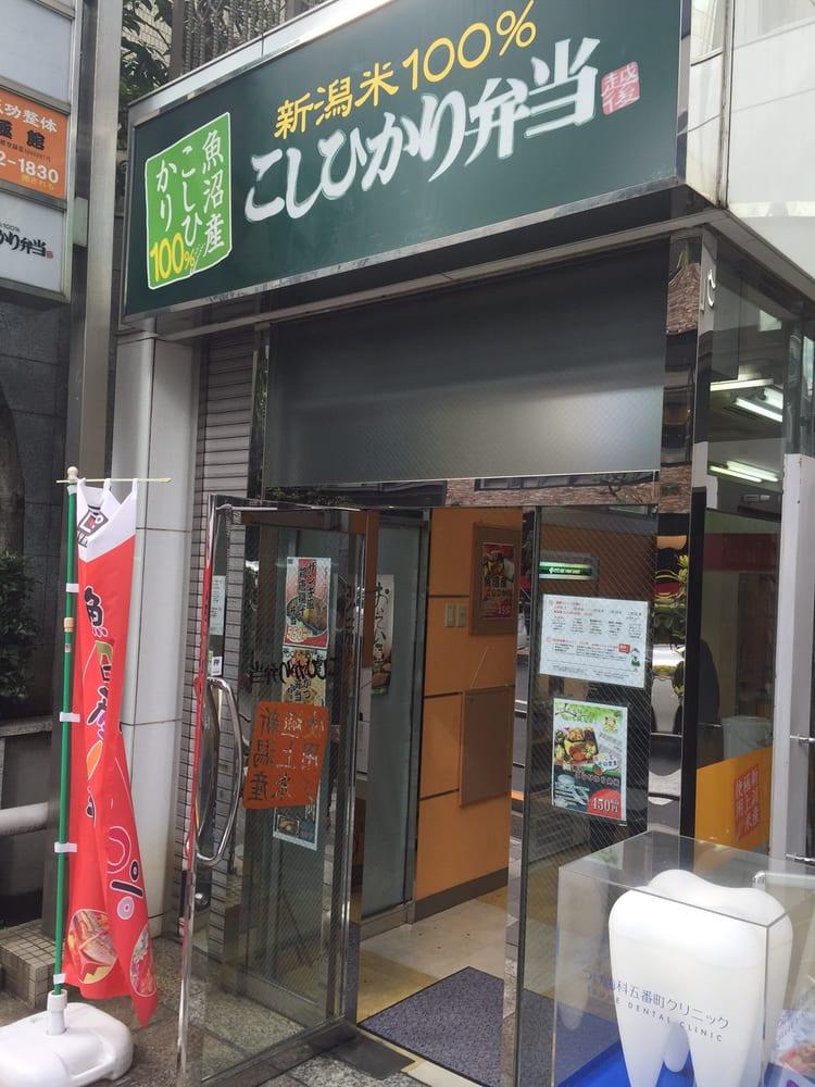 こしひかり弁当五番町店