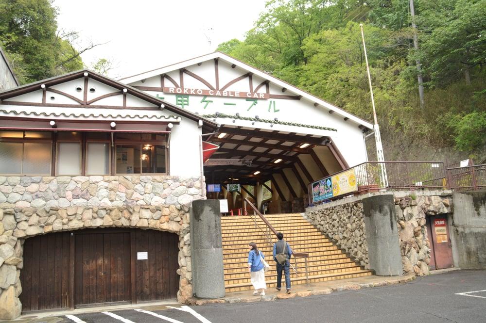 六甲ケーブル下駅 外観 - Yelp