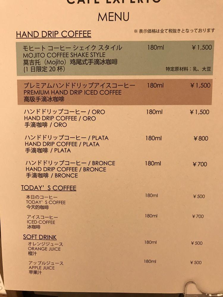 CAFÉ EXPERTO GINZA SIX店