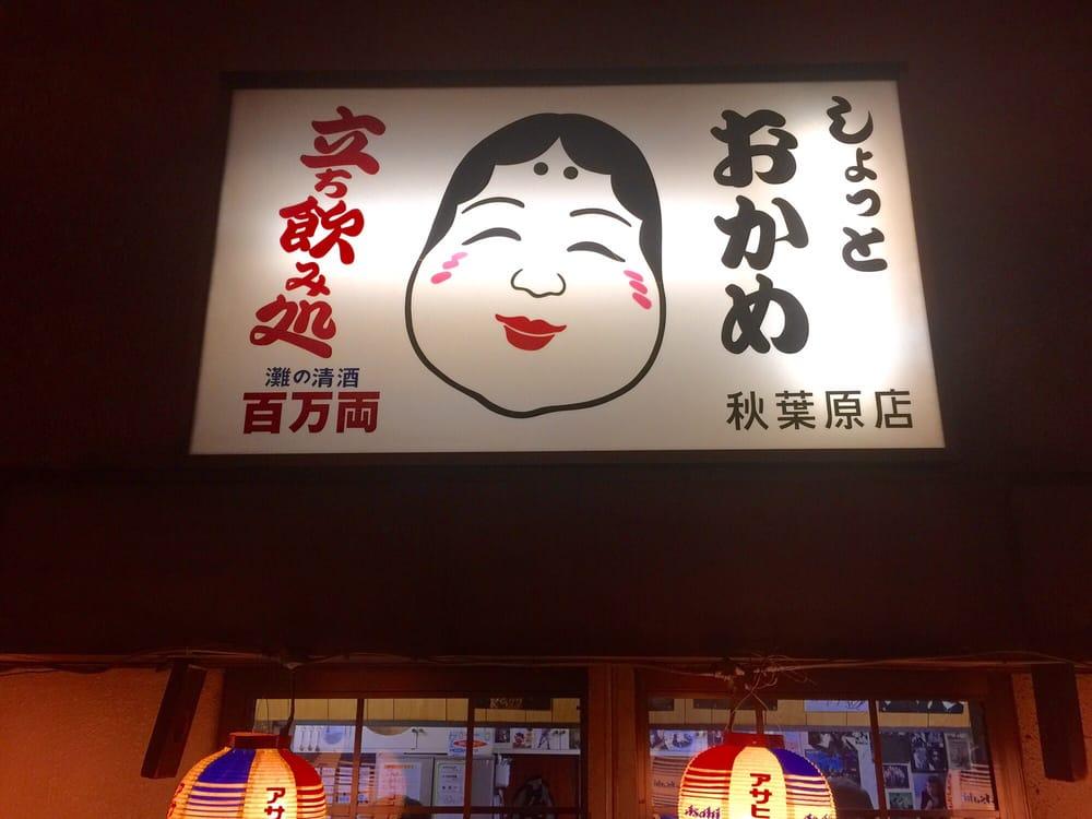 Tachinomidokoro Okame Akihabara