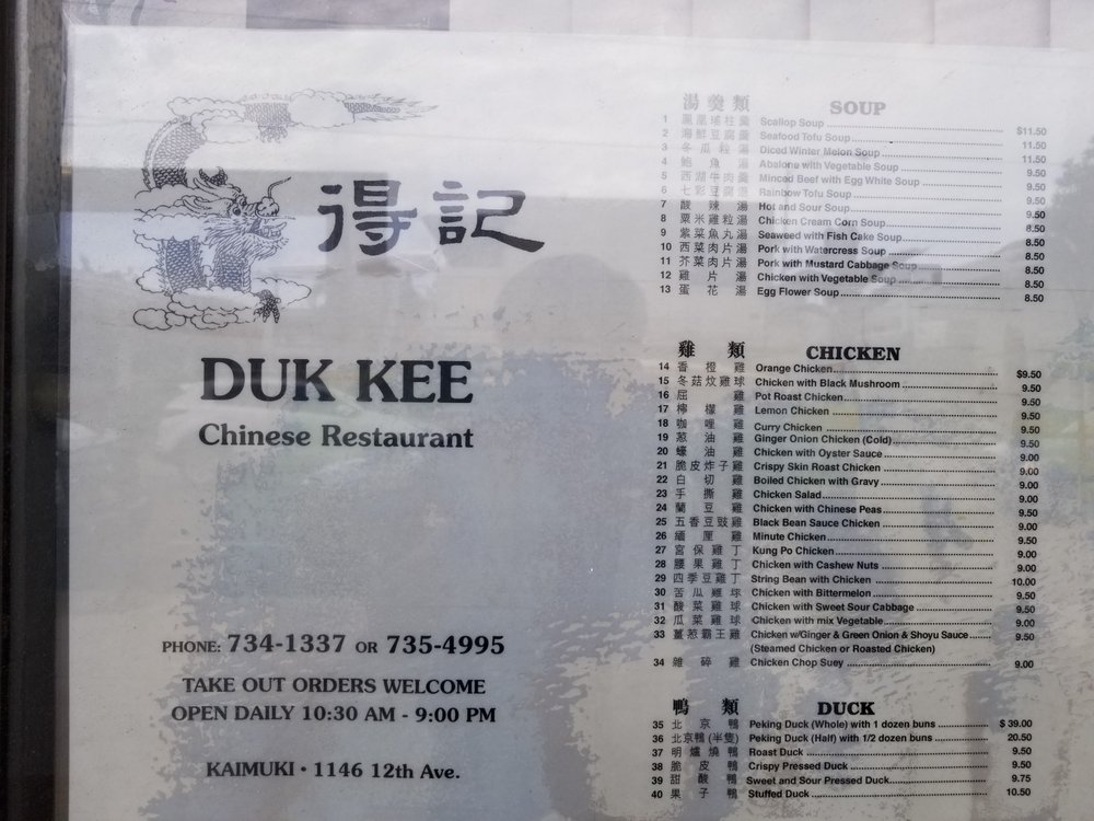 Duk Kee Restaurant Menu