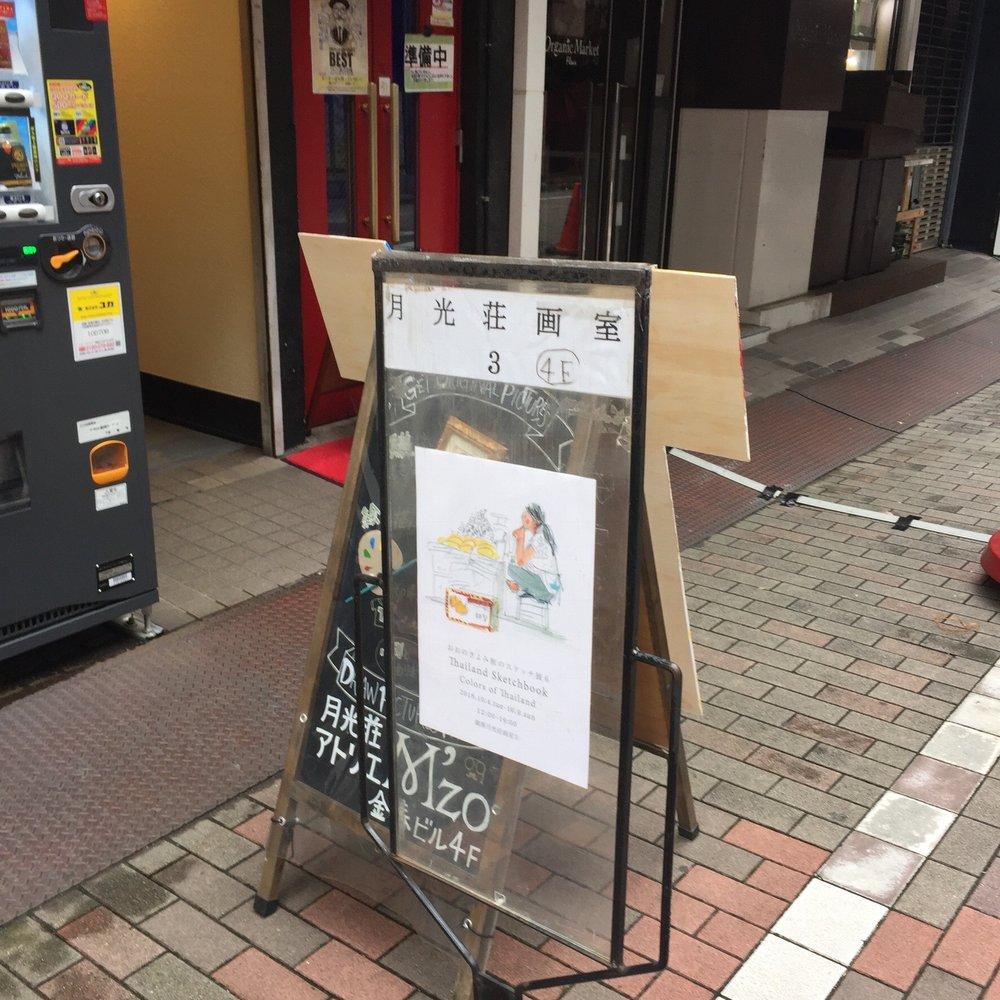 Ginza gekkoso Gashitsu3