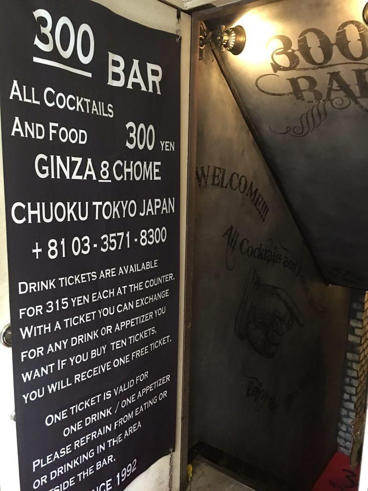 GINZA 300 Bar 8 Chome