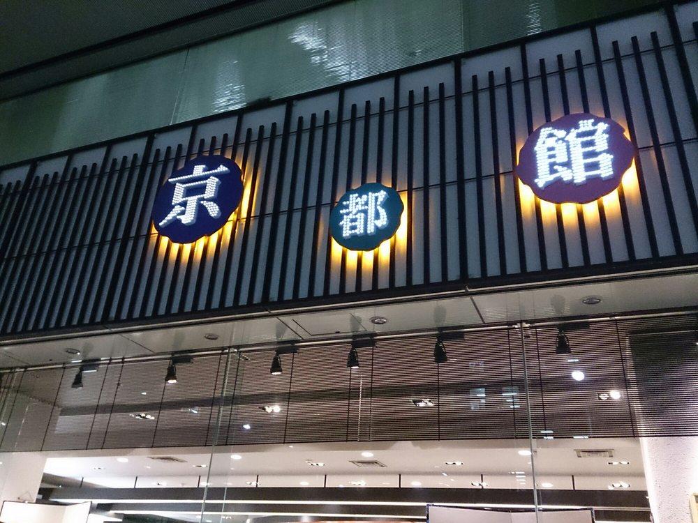 Kyoto kan