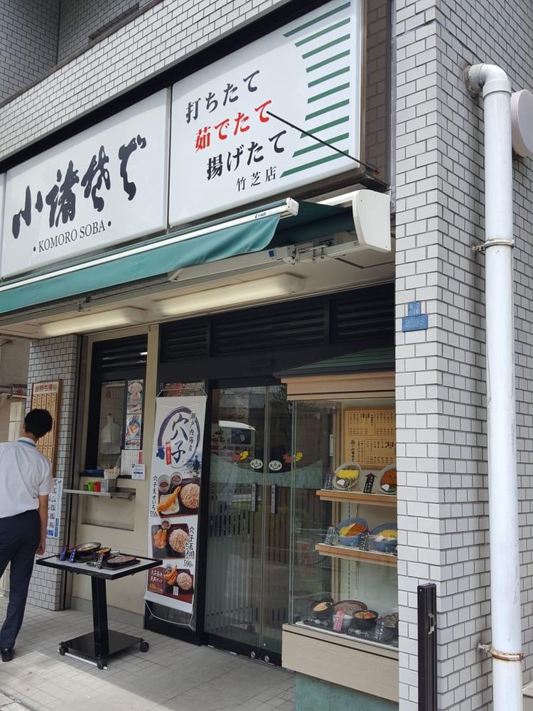 Komoro soba Takeshiba