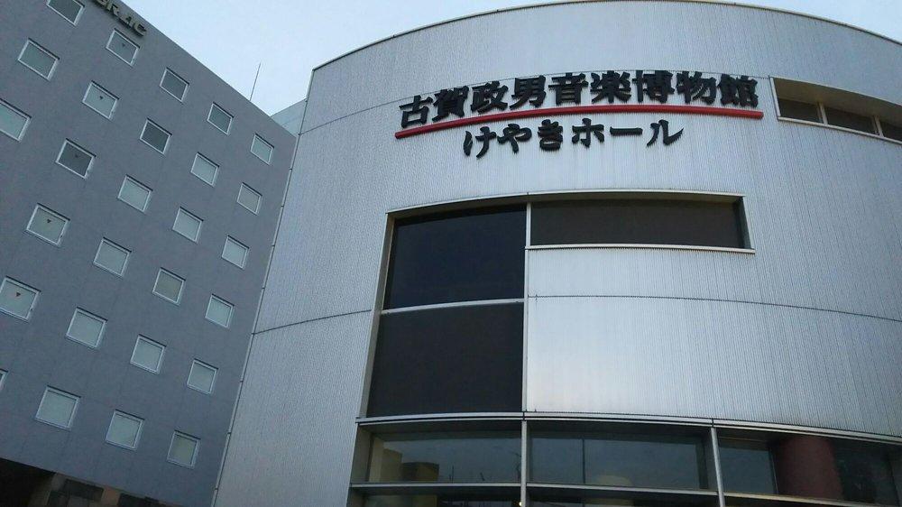 けやきホール 古賀政男音楽博物館
