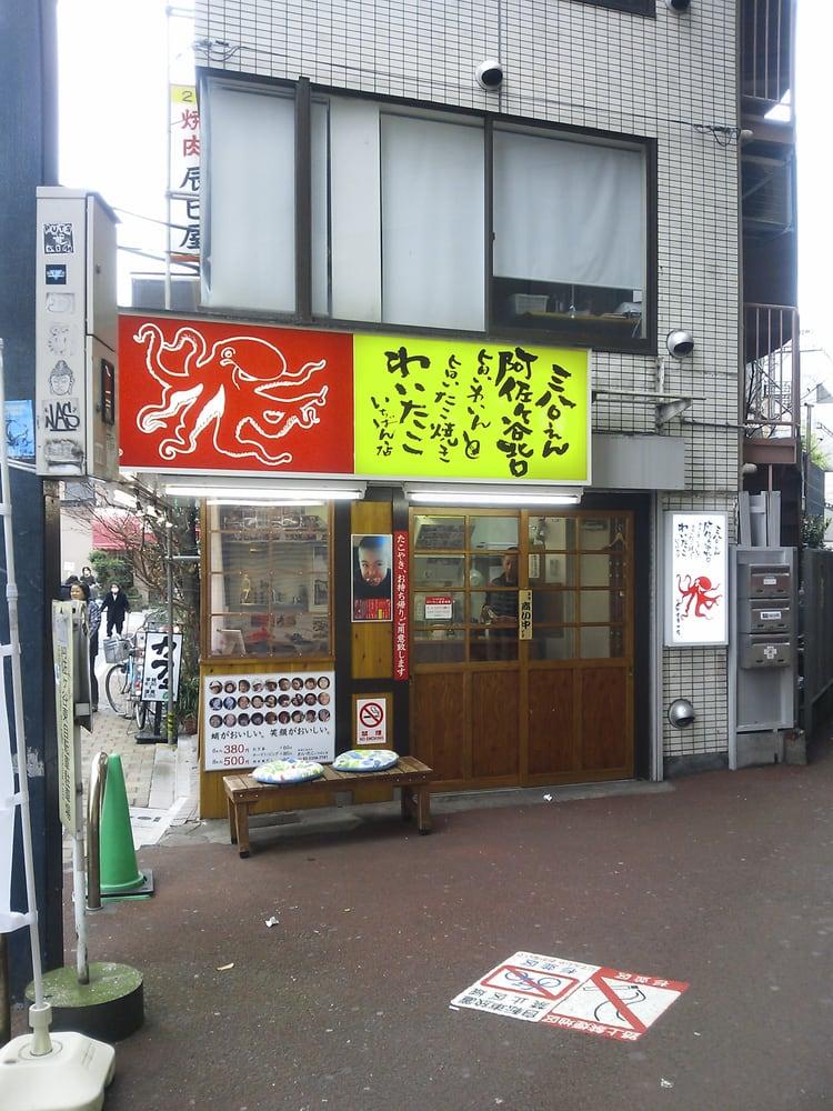 Waitako Ichibanten
