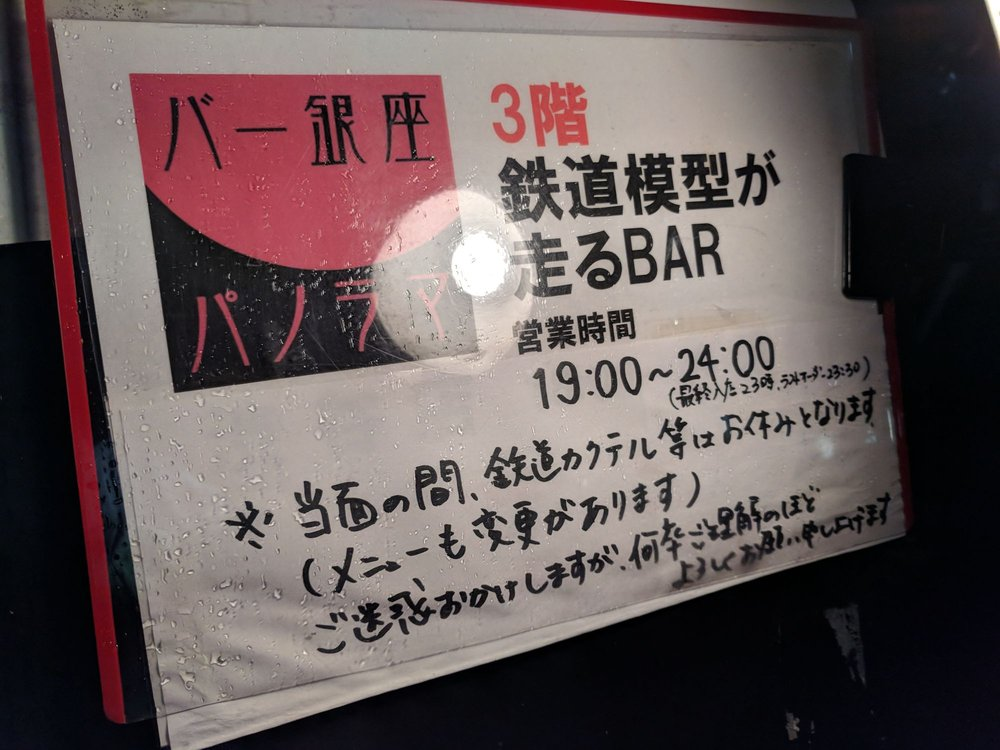Bar Ginza Panorama Shibuya