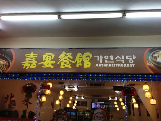 Jia Yan Restaurant Chinese 336 Balestier Road Novena