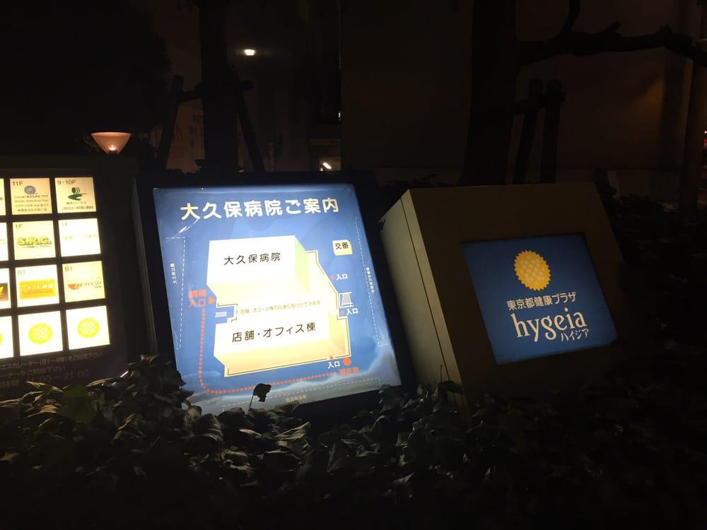 新宿ハイジアV1