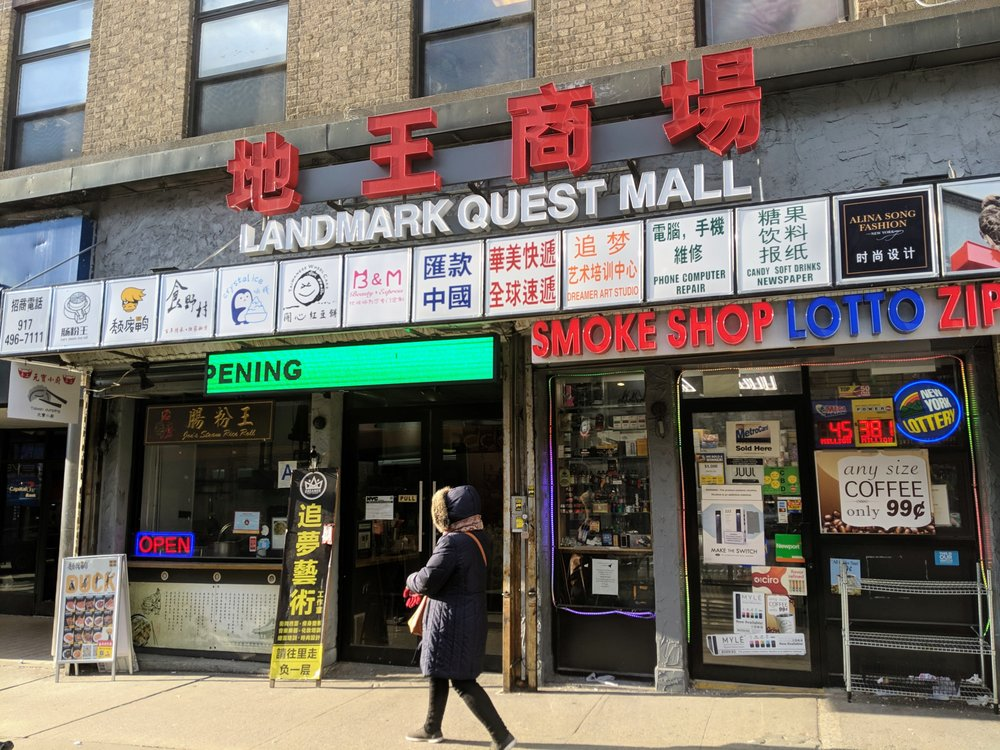 Landmark Quest Mall: 136-21 Roosevelt Ave, Flushing, NY