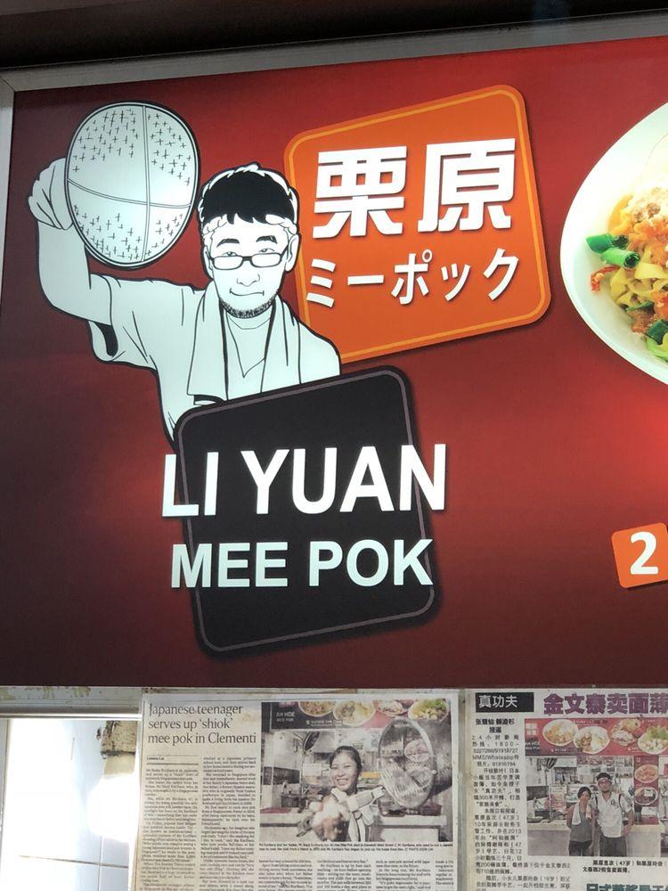 Ah Hoe Mee Pok