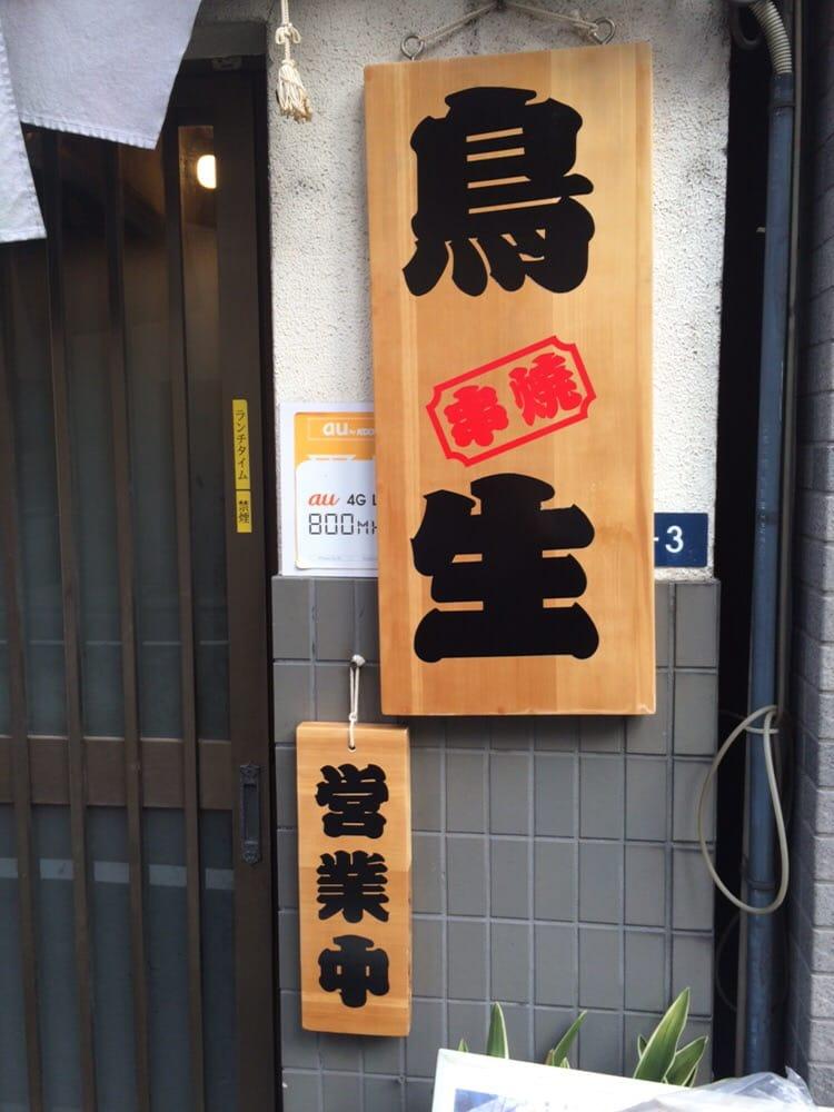 Kushiyaki Torisei