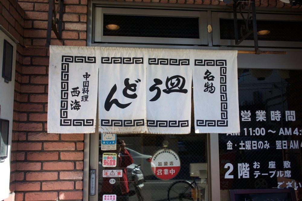 Chūgokuryōri Saikai